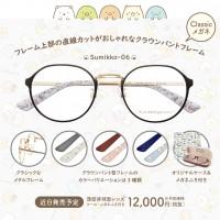 メガネフラワー×すみっコぐらしのコラボフレーム第2弾が発売 クラシックメガネ