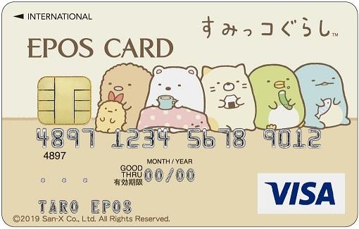 丸井グループのエポスカードに「すみっコぐらしエポスカード」が登場