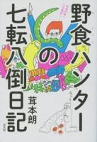 著書『野食ハンター七転八倒日記』