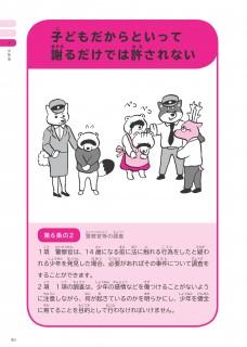 【少年法】第6条の2「警察官等の調査」 「子どもだからといって謝るだけでは許されない」