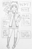『ゆるゆり』歳納京子