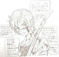 『BLOOD+』音無小夜