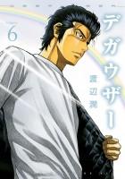 最新『デガウザー』6巻(最終巻)12月11日発売(講談社)
