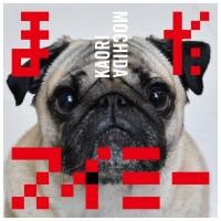 ドラマ『まだ結婚できない男』(関西テレビ・フジテレビ系)でパグ犬・タツオ役を好演した田中太郎くんは、持田香織が歌う主題歌「まだスイミー」のジャケット写真も飾った