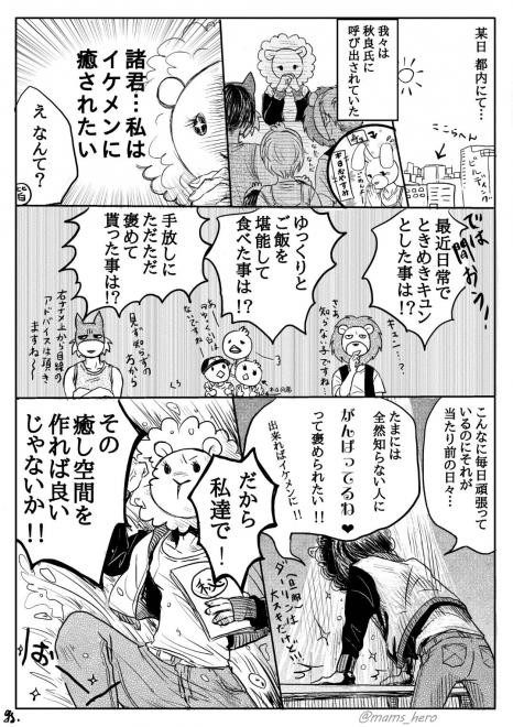(写真提供:男装ママカフェはなまる園)