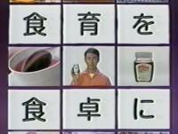 2004年放送『食育』篇。