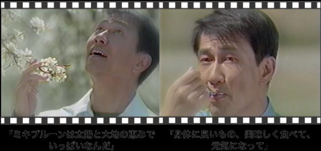 2000年放送『プルーンの夢』篇