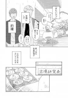 『やまとは恋のまほほろば』(C) Mio Hamatani / LINE