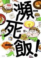 レシピ漫画『瀕死飯!』の表紙