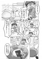 レシピ漫画『瀕死飯!』より