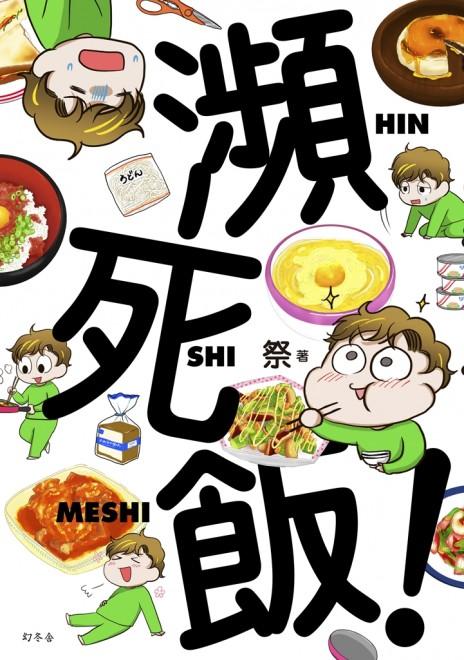 レシピ漫画『瀕死飯!』の表紙(C)幻冬舎