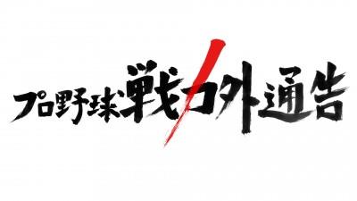 番組ロゴ (C)TBS