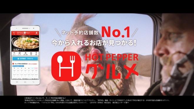 『ホットペッパーグルメ』のアフレコCM「漫才コンビ」篇より