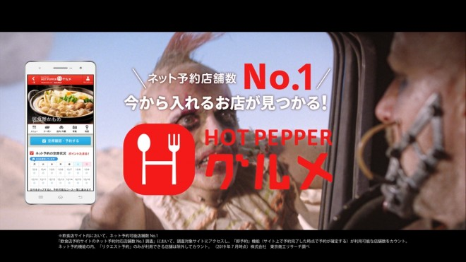 『ホットペッパーグルメ』のアフレコCM「サラダ」篇より