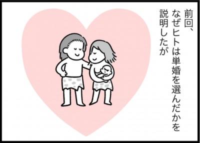 種田ことびさん(@kotobi00)漫画『ゆるゆる生物日誌』「ヒトはなぜ浮気するのか」より