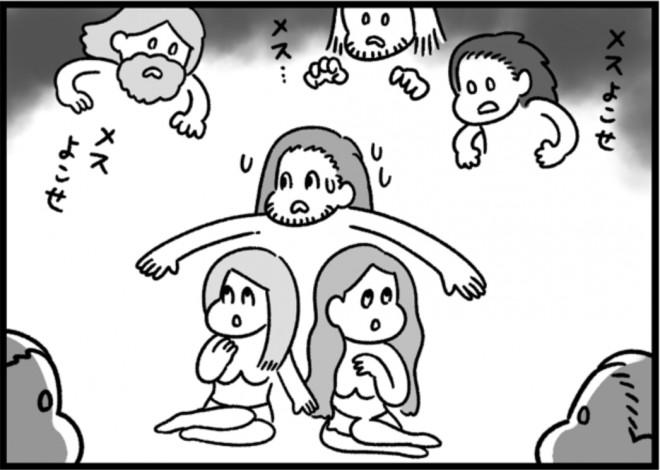 種田ことびさん(@kotobi00)のインスタ漫画『ゆるゆる生物日誌』より「ヒトが単婚になった理由」