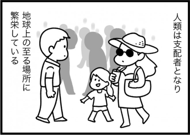 種田ことびさん(@kotobi00)のインスタ漫画『ゆるゆる生物日誌』より「人類進化の謎」
