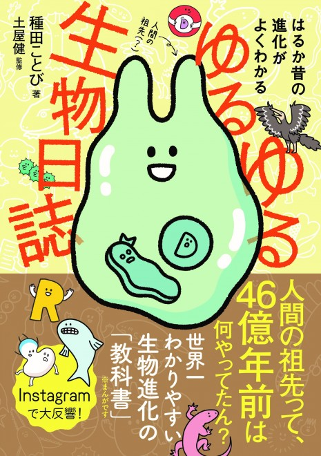 種田ことびさんの書籍『ゆるゆる生物日誌 - はるか昔の進化がよくわかる -』