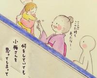 ホンマジュンコさん(@umetokoume)のインスタ漫画『梅さんと小梅さん』より「梅さんの自由な1日」
