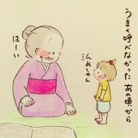 ホンマジュンコさん(@umetokoume)のインスタ漫画『梅さんと小梅さん』より「うまく呼べなかったあの頃から」