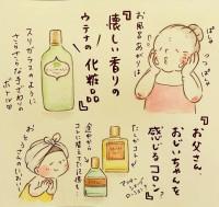 「昭和お風呂アイテム」ホンマジュンコさん(@umetokoume)のインスタ漫画『梅さんと小梅さん』より