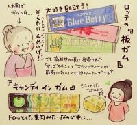 「懐かしいガムシリーズ」ホンマジュンコさん(@umetokoume)のインスタ漫画『梅さんと小梅さん』より