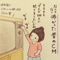 「怖かった昔のCM」ホンマジュンコさん(@umetokoume)のインスタ漫画『梅さんと小梅さん』より