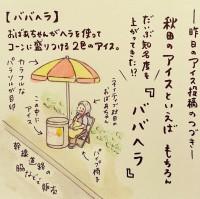 「ババヘラ」ホンマジュンコさん(@umetokoume)のインスタ漫画『梅さんと小梅さん』より