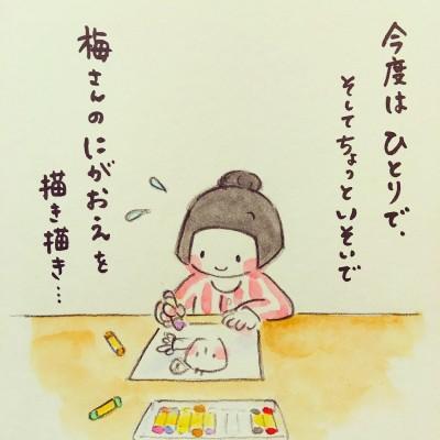 「勤労感謝の日」より
