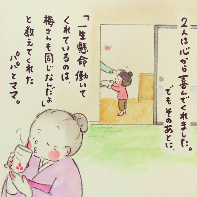 ホンマジュンコさん(@umetokoume)のインスタ漫画『梅さんと小梅さん』より「勤労感謝の日」