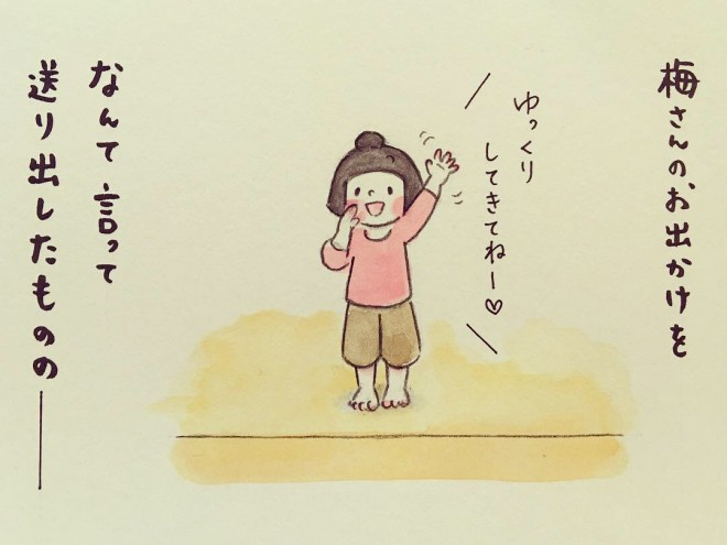 ホンマジュンコさん(@umetokoume)のインスタ漫画『梅さんと小梅さん』より「小梅さんの長い1日」