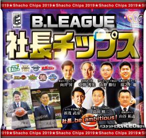 B.LEAGUEの9球団の社長チップス。社長自らがカードとなり球団としての想いや考えを伝える