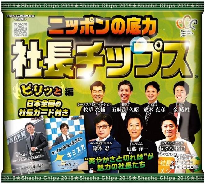 社長チップス ピリッと編 柚子こCEO(ゆずコショウ)味