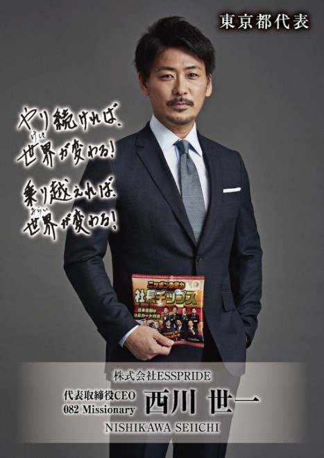 ESSPRIDE 代表取締役 CEO 西川世一氏の社長カード
