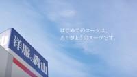 橋本環奈出演の「洋服の青山」新CM「フレッシャーズ 家族で青山」篇CM映像