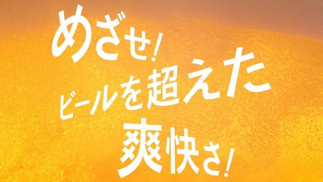 菜々緒出演のサントリービール『オールフリー』新CM「爽快サーフィン」篇より