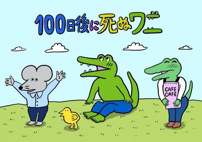 画像・写真   【漫画】SNSで話題の「100日後に死ぬワニ」の日めくり ...