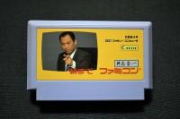 『舛添要一 朝までファミコン』 中古価格/【当時】500円→【都知事問題があったとき】5万円→【現在】1万円