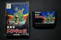 『悪魔城ドラキュラ』 中古価格/【当時】1980円(新品)→【現在】3万円