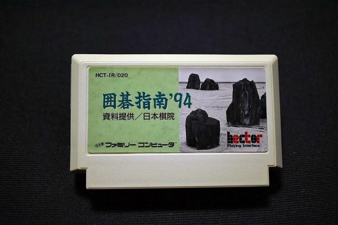 『囲碁指南 94』 中古価格/【当時】1980円→【現在】2万円 (C)oricon ME inc.