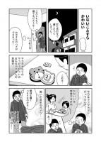 宮川さんの漫画『そのオムツ、俺が換えます』にも「遊んでた形跡」を描いたエピソードが収録されている