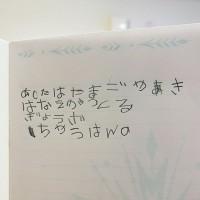 新品のノート、最初のページに謎のメモ。「あしたはたまごやき はなえがつくる ぎょうざ ちゃうはん」