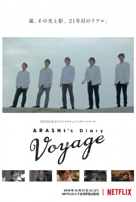 Netflixオリジナルドキュメンタリーシリーズ『ARASHI's Diary -Voyage-』
