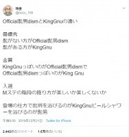 「Official髭男dismとKingGnuの違い」