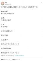 「江戸時代に椎名林檎がいたら出しそうな曲選手権」