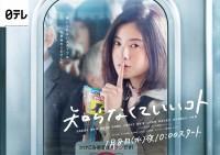 『知らなくていいコト』ポスター(C)日本テレビ
