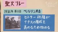『サンデーモーニング』(TBS系)「聖火リレーの歴史は?」(2019年12月22日)より