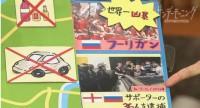 『サンデーモーニング』(TBS系)「FIFAワールドカップ ロシアが開幕!」(2018年6月17日)より