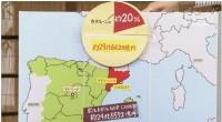 『サンデーモーニング』(TBS系)「スペインで…カタルーニャ独立?」(2017年9月17日)より