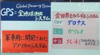 『サンデーモーニング』(TBS系)「「みちびき2号機」便利になる一方で・・・」(2017年6月4日)より